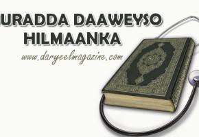 Suurad Qur'aanka Ku Jirta Oo Daawo U Ah Hilmaanka Iyo Fahmo Xumida
