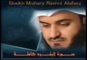 Surah 02 – Al Baqarah
